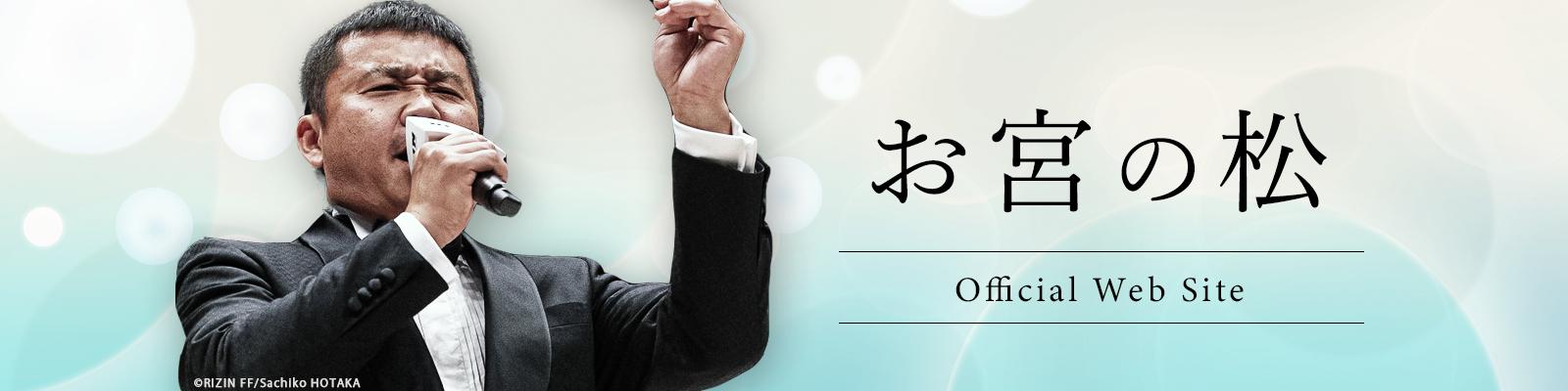お宮の松オフィシャルサイト